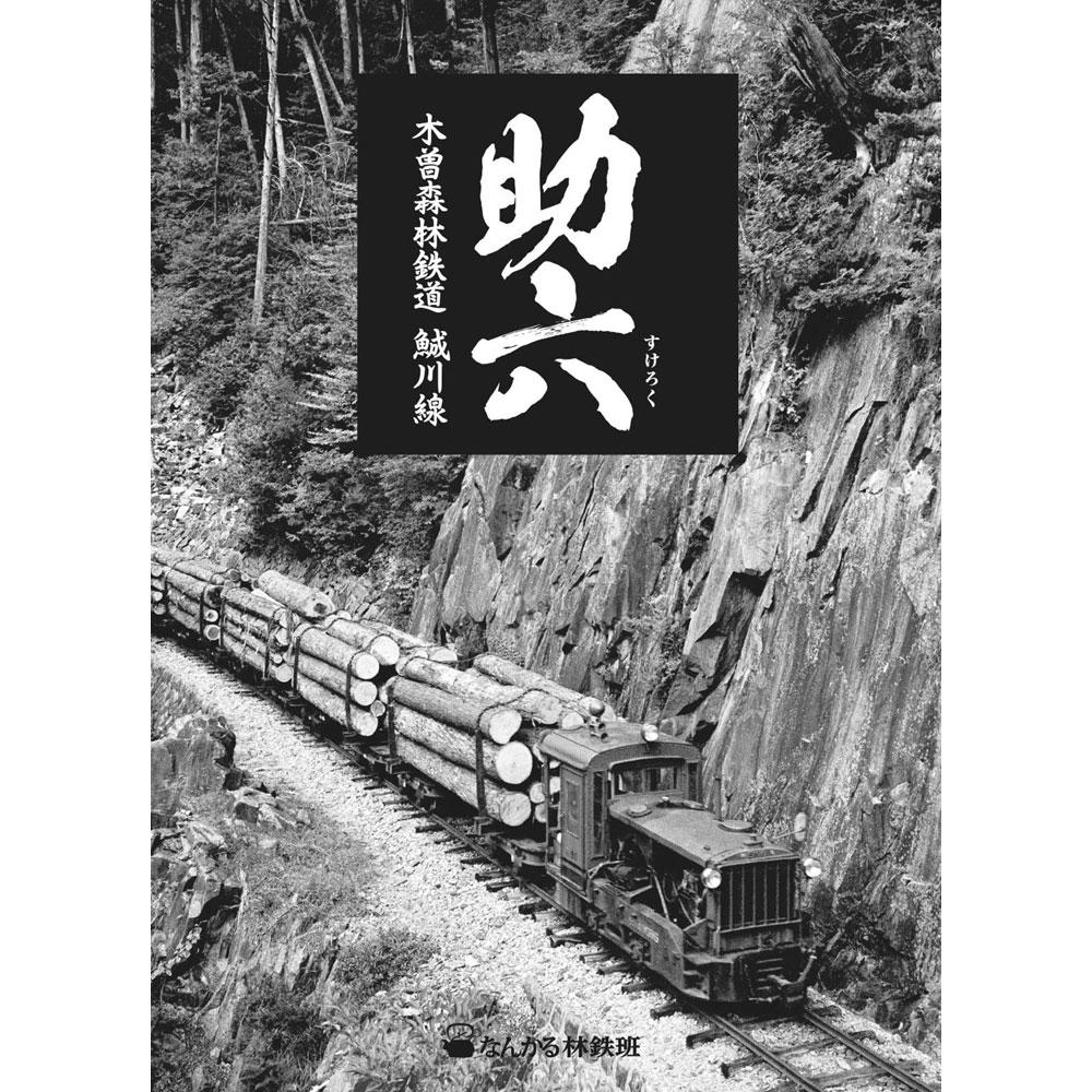 助六 木曽森林鉄道 うぐい川線(すけろく きそしんりんてつどう うぐいがわせん) :南軽出版局 (本)
