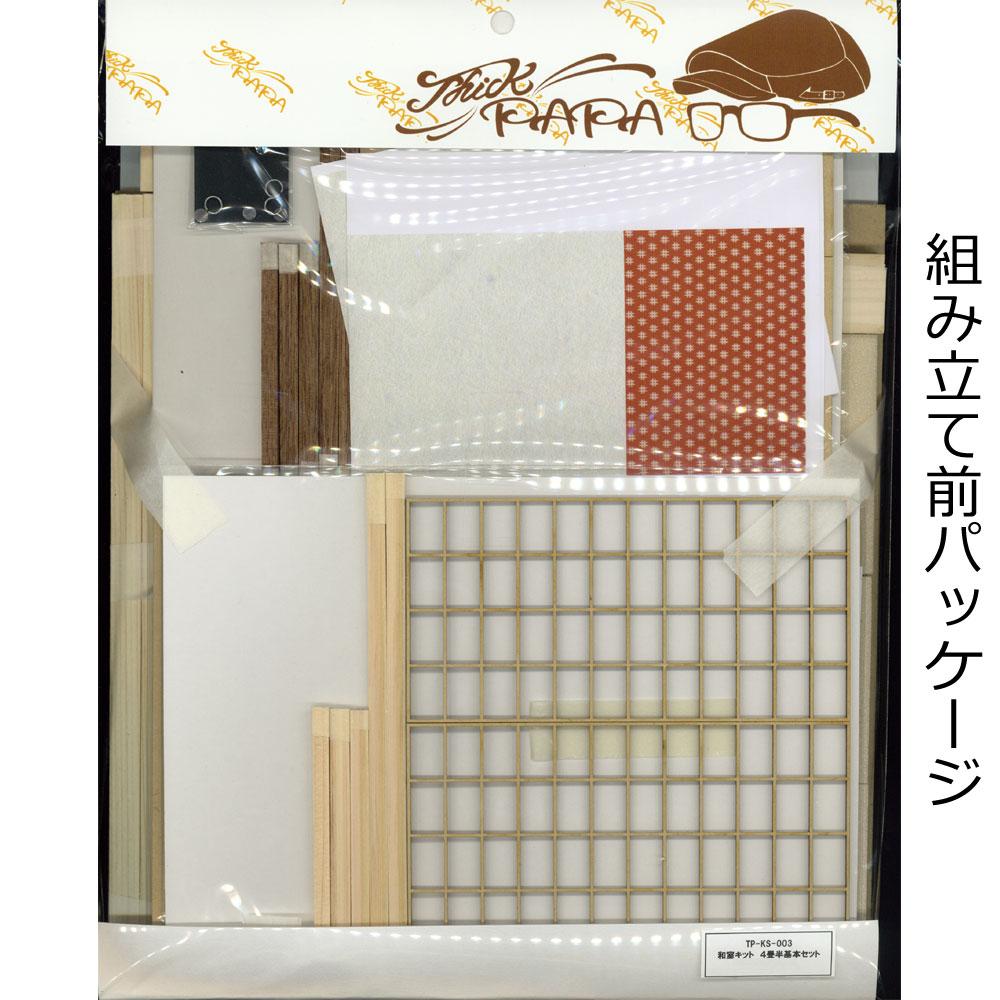 和室キット 4畳半基本セット :クラフト工房シックパパ キット 1/12 スケール TP-KS-003