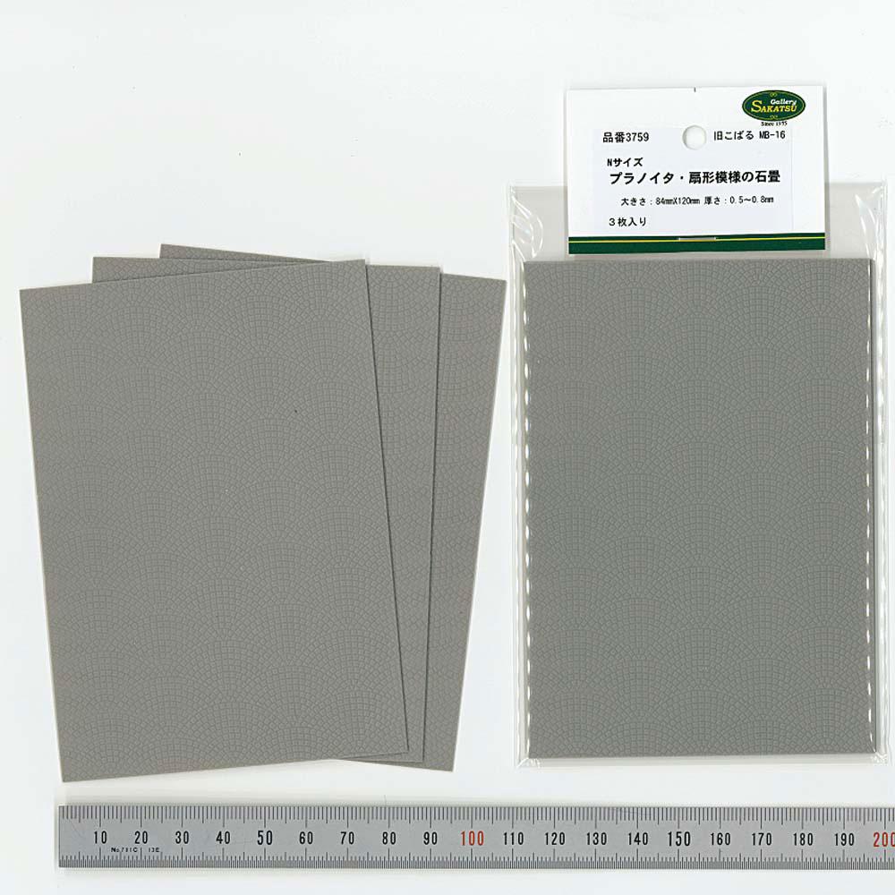 【模型】 プラノイタ・扇形模様の石畳 ※こばる同等品 :さかつう 素材 N(1/150) 3759