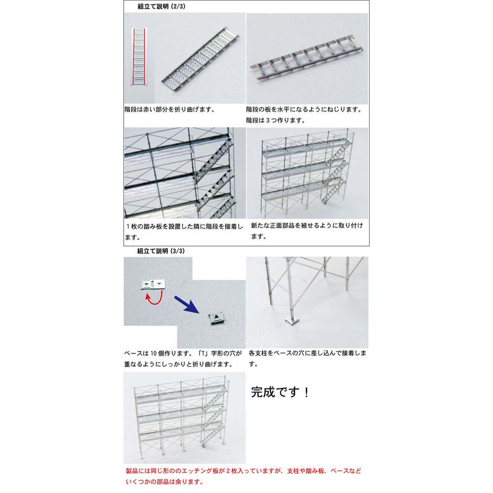 【模型】 クサビ緊結式足場 ※こばる同等品 :さかつう 未塗装キット N(1/150) 3836