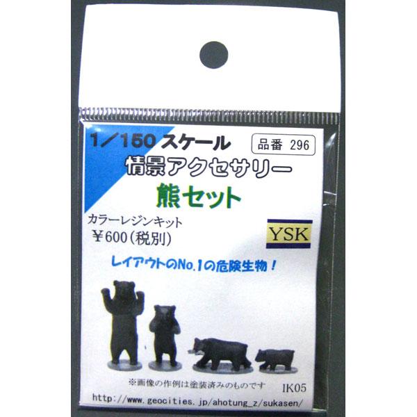 熊セット :YSK 未塗装キット N(1/150) 品番296