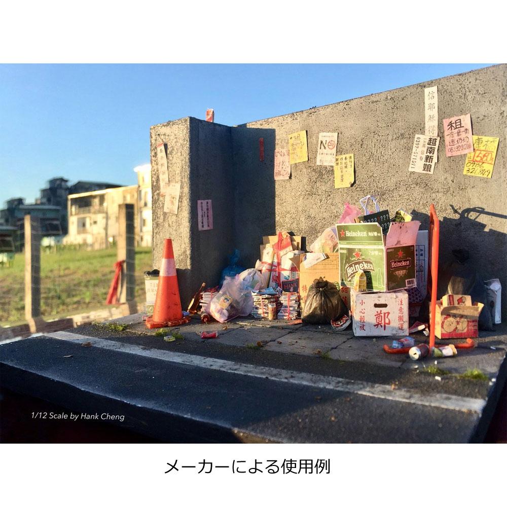 ゴミ置き場キット :ハンタウン 未塗装キット 1/12