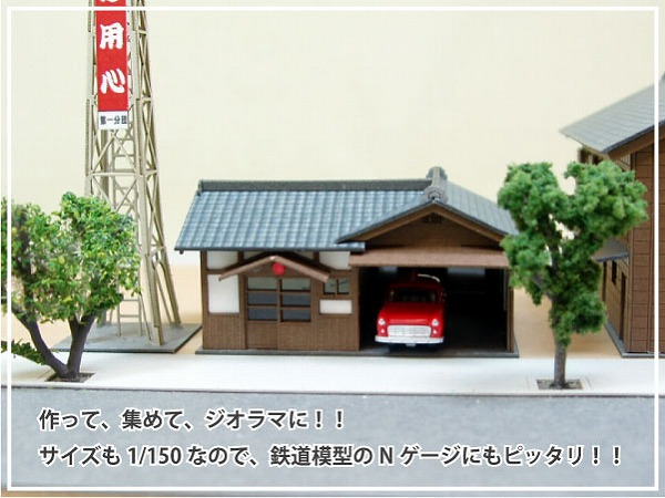 消防分団 :さんけい キット N(1/150) MP03-29