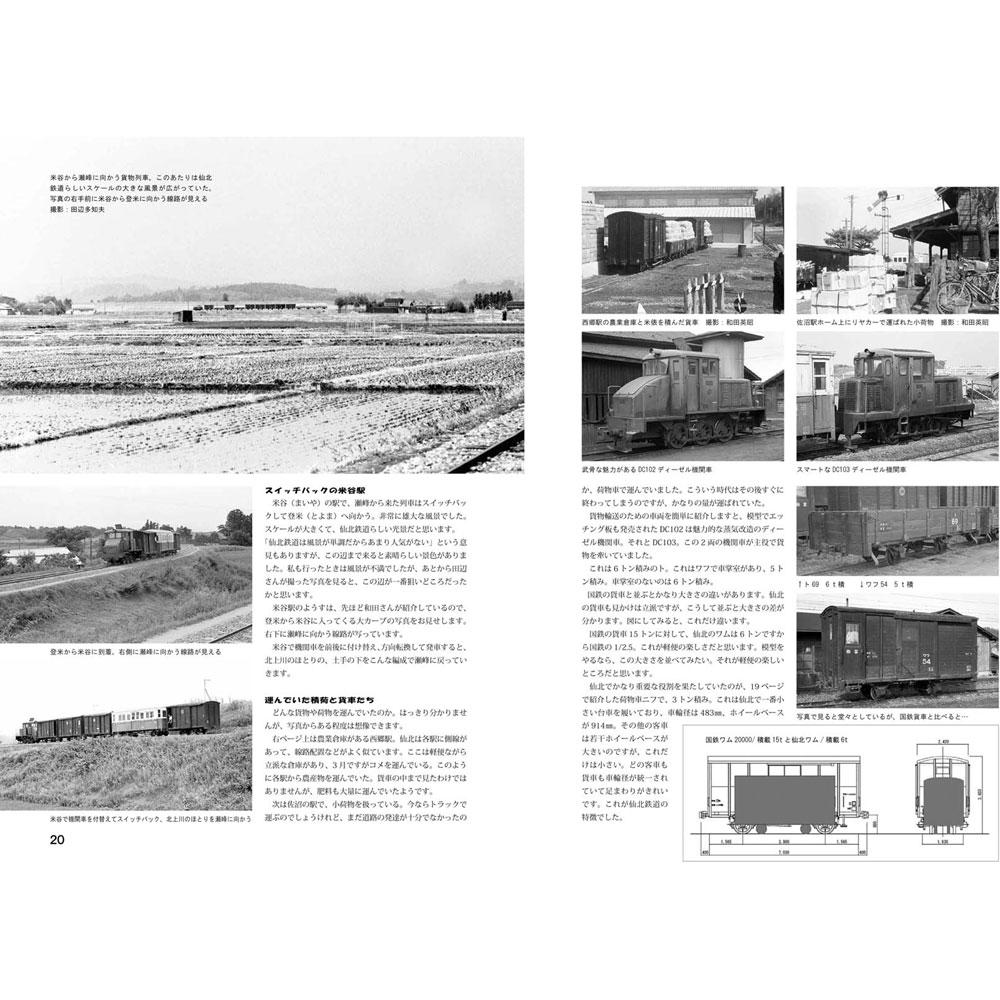 軽便讃歌IX(けいべんさんか9) :南軽出版局 (本)
