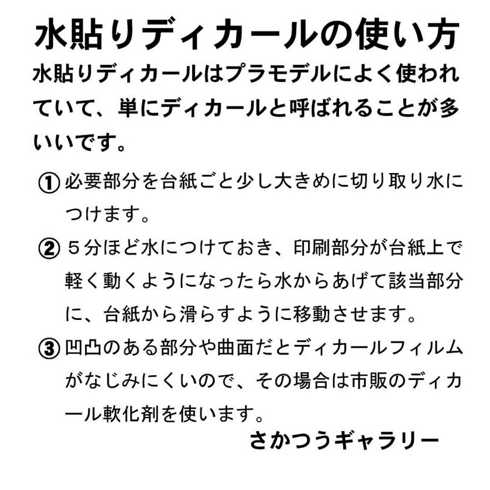 【模型】 落書きディカール ※こばる同等品 :さかつう N(1/150) 3882
