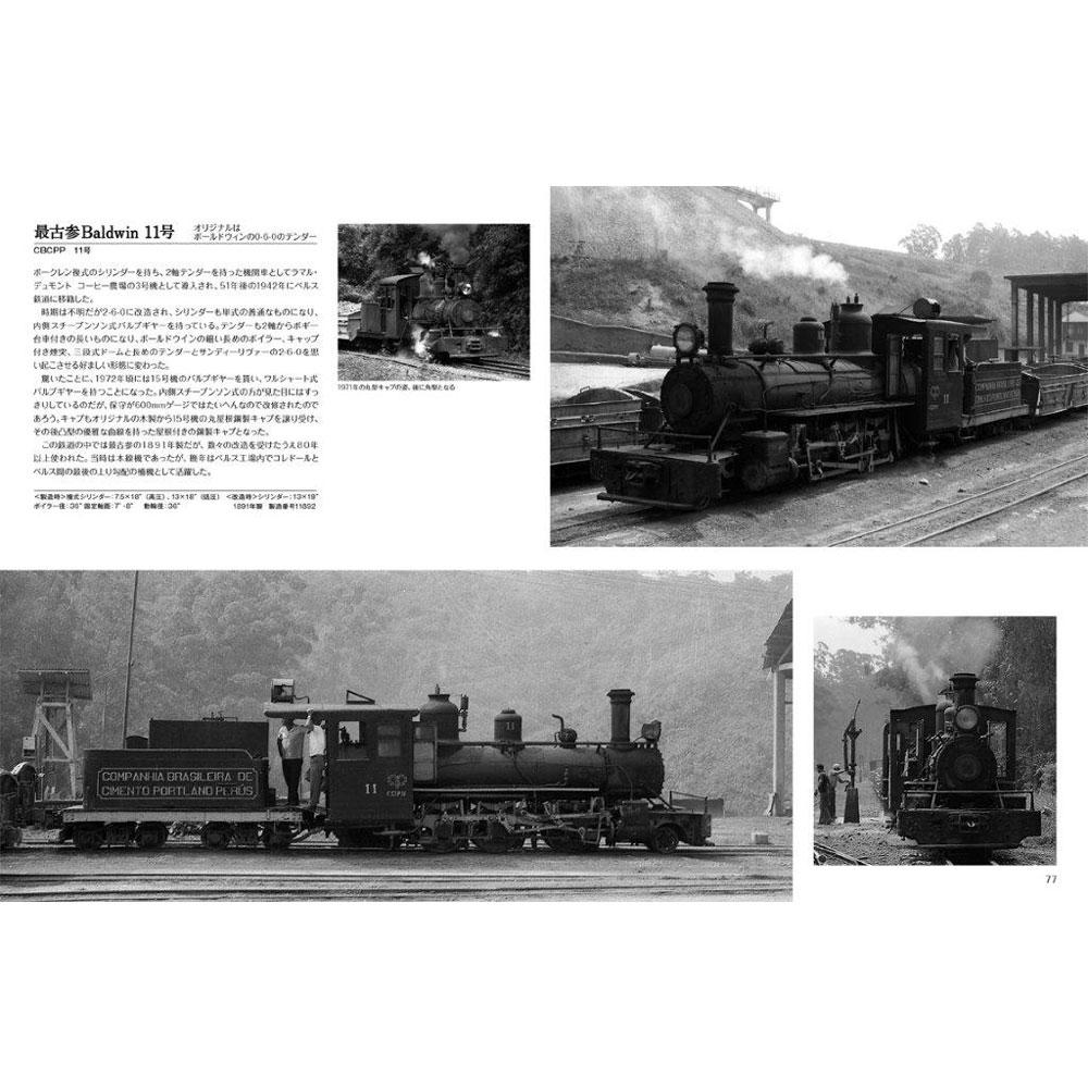 ペルス・ピラポラ鉄道 :南軽出版局 (本)