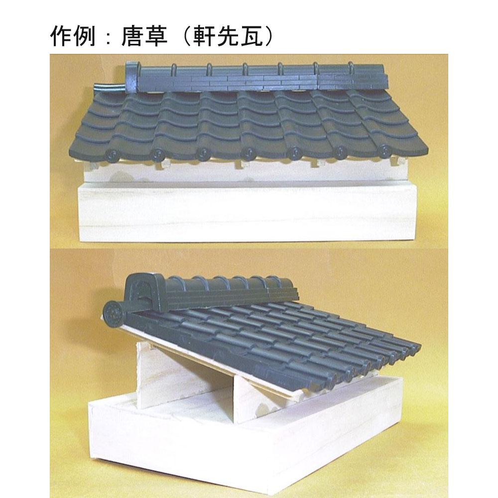 日本瓦 雨受+継手 各2個入り :フジヤ 未塗装キット 1/12スケール 103