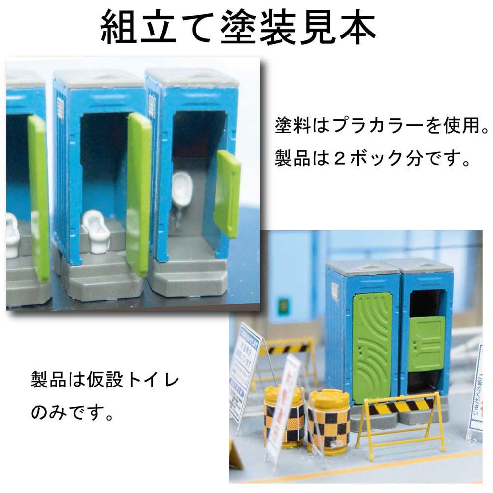 【模型】 仮設トイレ ※こばる同等品 :さかつう 未塗装キット N(1/150) 3734