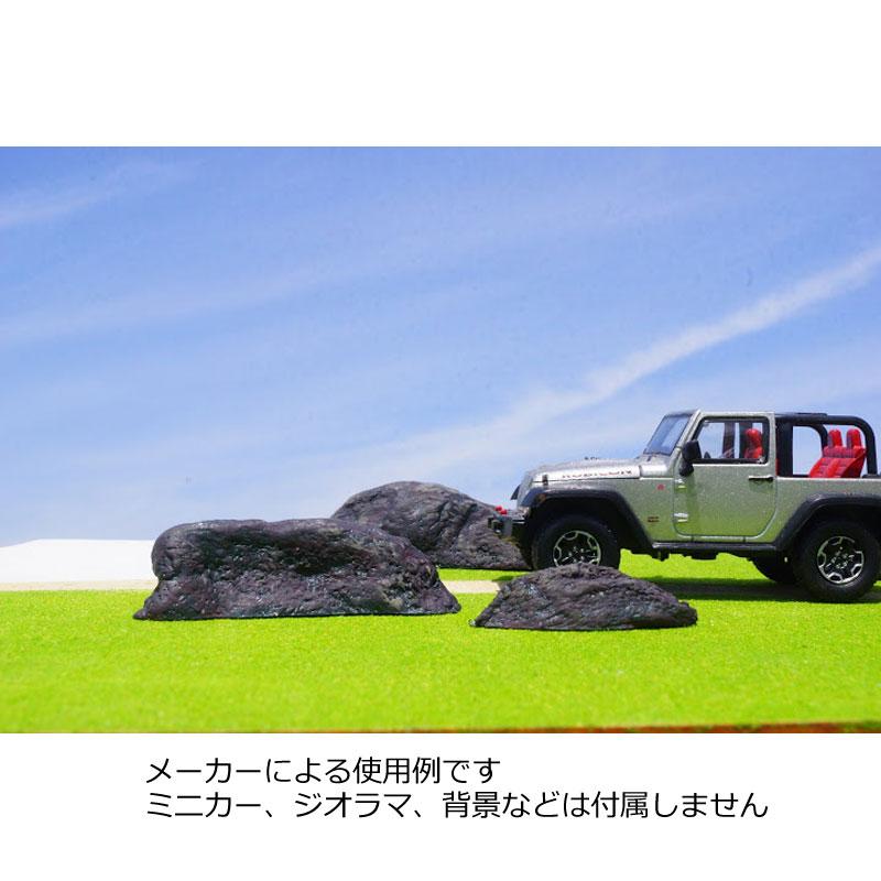 【模型】 41.溶岩石 大小5個セット :グリーンアート 完成品 1/43 2005-5