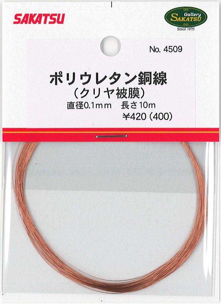 ポリウレタン銅線(クリア被膜) 直径0.1mm 長さ10m :さかつう 素材 ノンスケール 4509