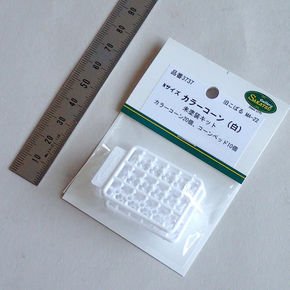 【模型】 カラーコーン(白) ※こばる同等品 :さかつう 未塗装キット N(1/150) 3737