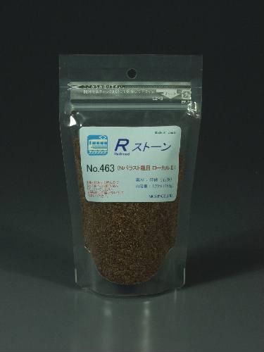 石系素材 Rストーン バラストN 粗目(0.9〜1.2mm) ローカルII ダークブラウン :モーリン 素材 N(1/150) 463