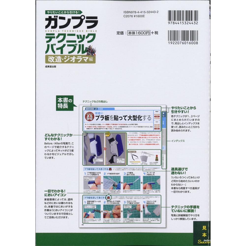 ガンプラ テクニックバイブル 改造・ジオラマ編 :成美堂出版 (本) 978-4-415-32443-2