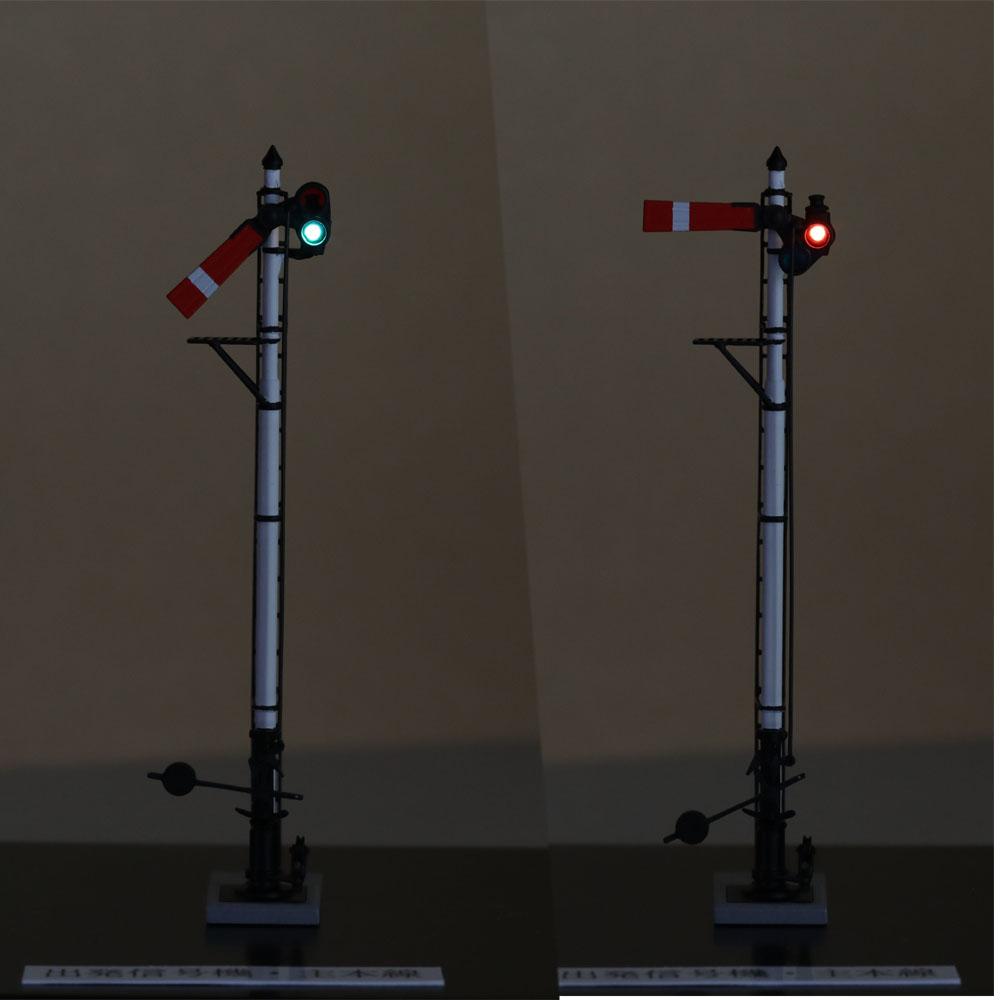 1/80 <点灯・可動式> 腕木信号機 「出発信号機 」主本線用 :工房ナナロクニ 塗装済完成品 1/80(HO) 1078