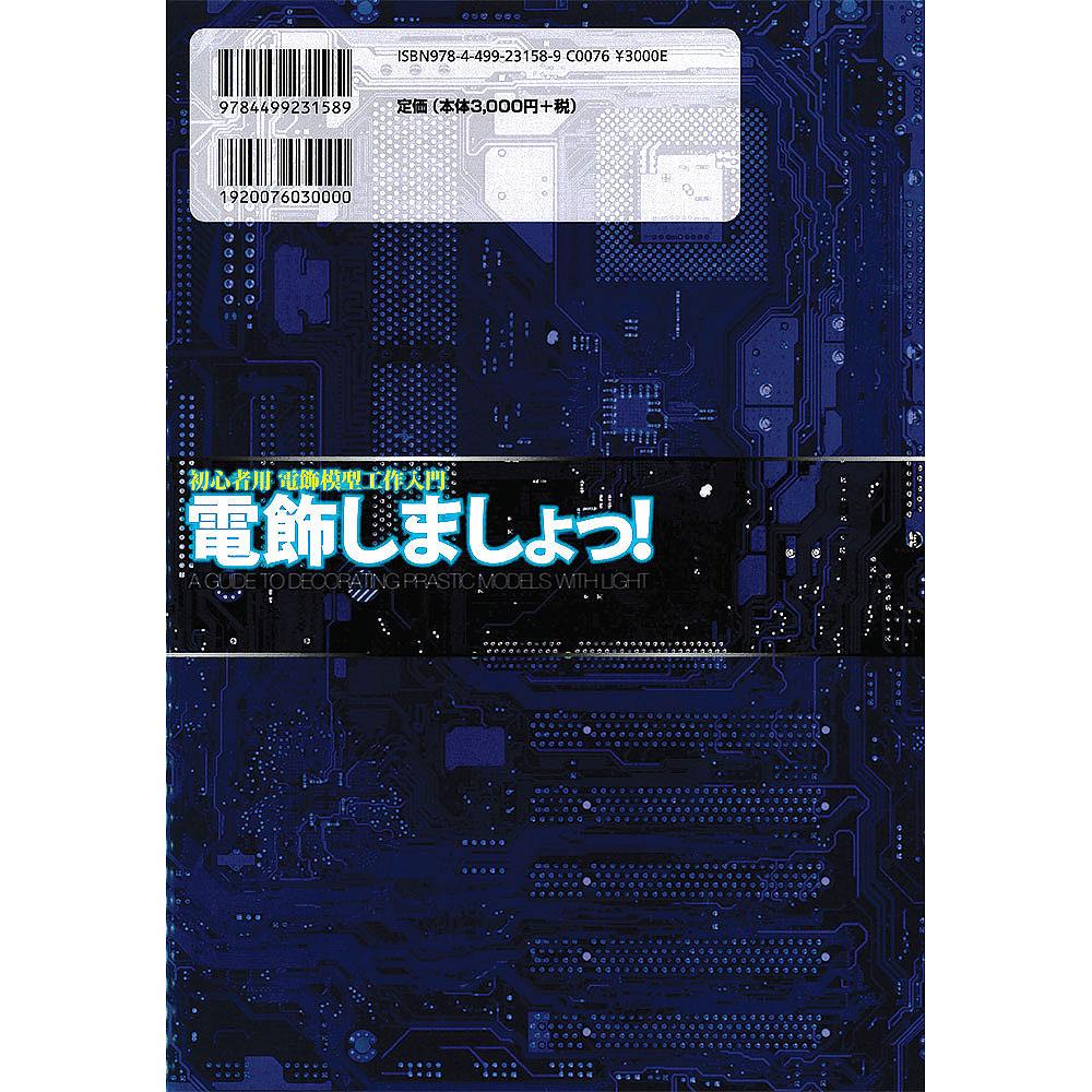 電飾しましょっ! 初心者用電飾模型工作入門 :大日本絵画 (本) 9784499231589