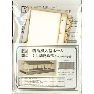 【模型】 明治風大型ホーム (上屋終端部) :IORI工房 未塗装キット N(1/150) 213