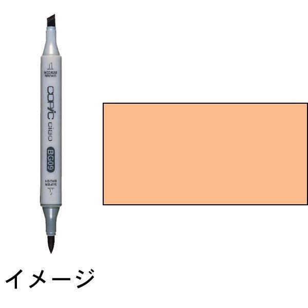コピックチャオ ☆ E15 Dark Suntan ダーク・サンタン :トゥー マーカー