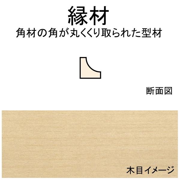 縁材 2.4 x 2.4 x 609 mm 1本入り :ノースイースタン 木材 ノンスケール 93