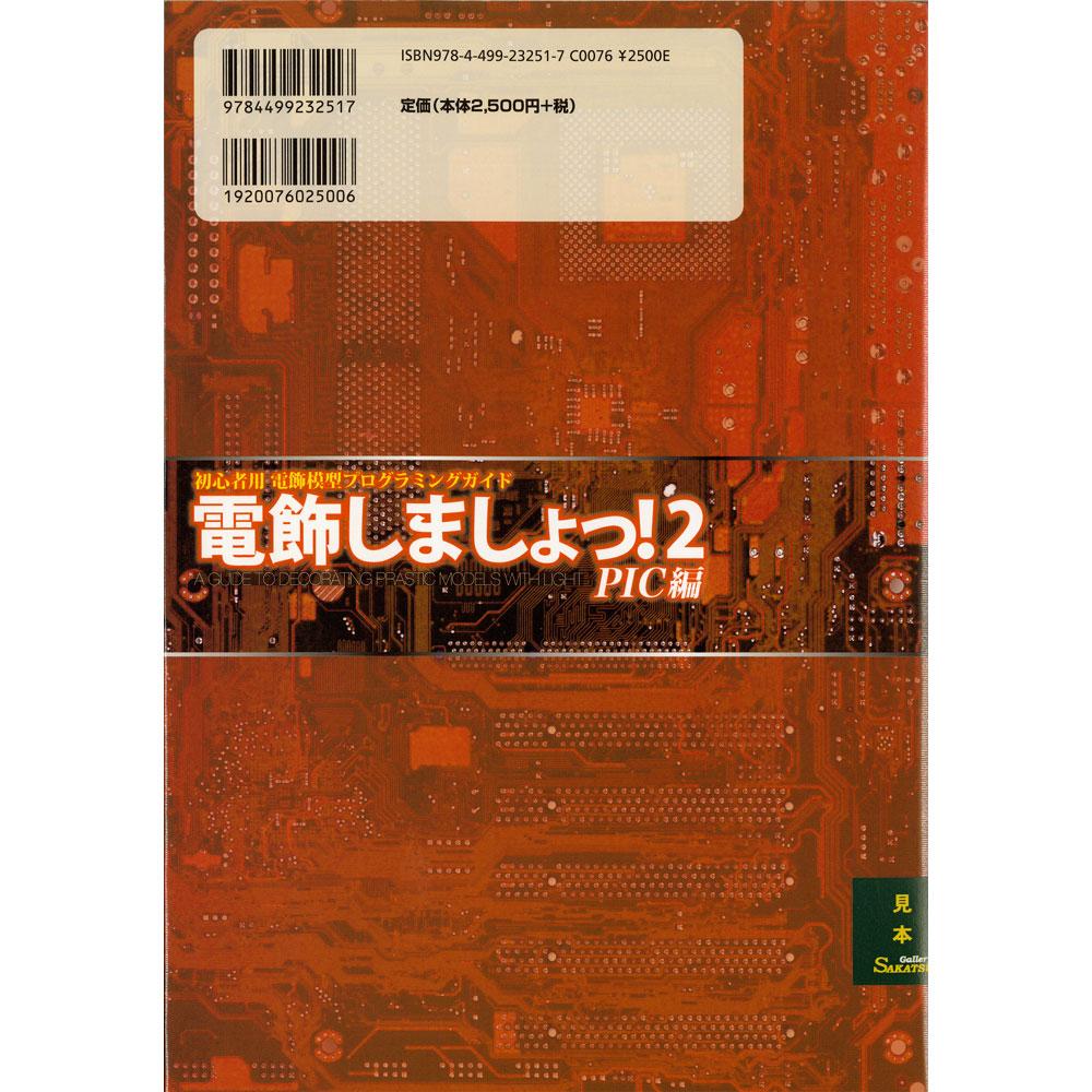 電飾しましょっ!2 :大日本絵画 (本) 978-4-499-23251-7