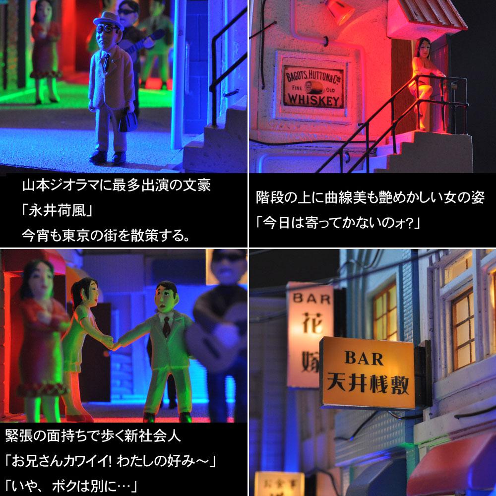 山本高樹の妄想ジオラマ 新宿ゴールデン街 :山本高樹 塗装済完成品 1/43