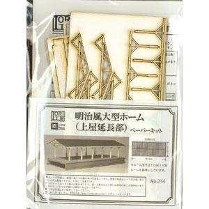 【模型】 明治風大型ホーム (上屋延長部) :IORI工房 未塗装キット N(1/150) 214