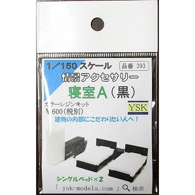 寝室A(黒) :YSK 未塗装キット N(1/150) 品番393