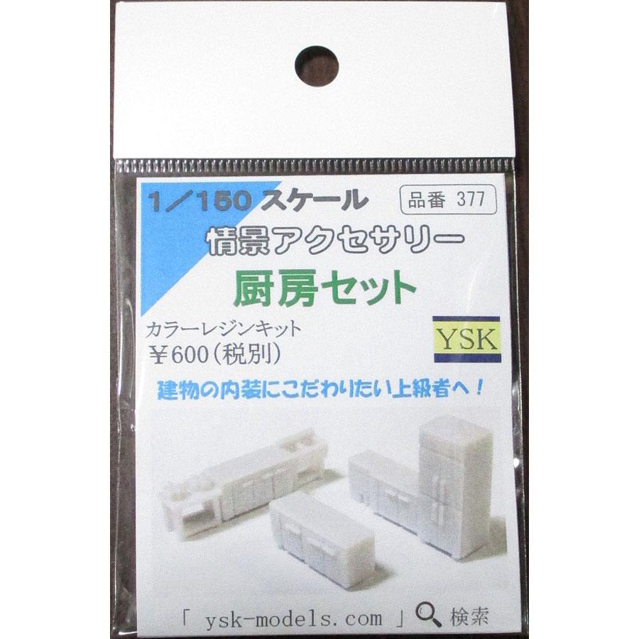 厨房セット :YSK 未塗装キット N(1/150) 品番377