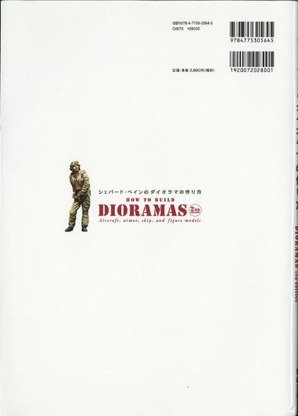 シェパードペインのダイオラマの作り方 :新紀元社 (本) 978-4-7753-0564-5