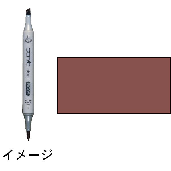 コピックチャオ ☆ E18 Copper カッパー :トゥー マーカー