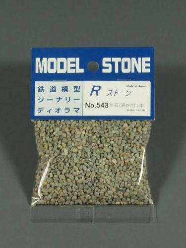 石系素材 Rストーン 川石 渓谷用 中 グレー :モーリン 素材 ノンスケール 543