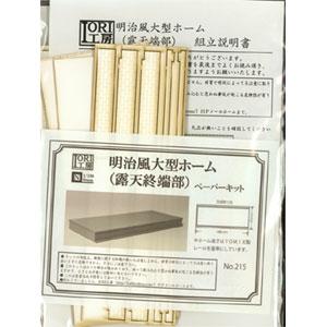 【模型】 明治風大型ホーム (露天終端部) :IORI工房 未塗装キット N(1/150) 215