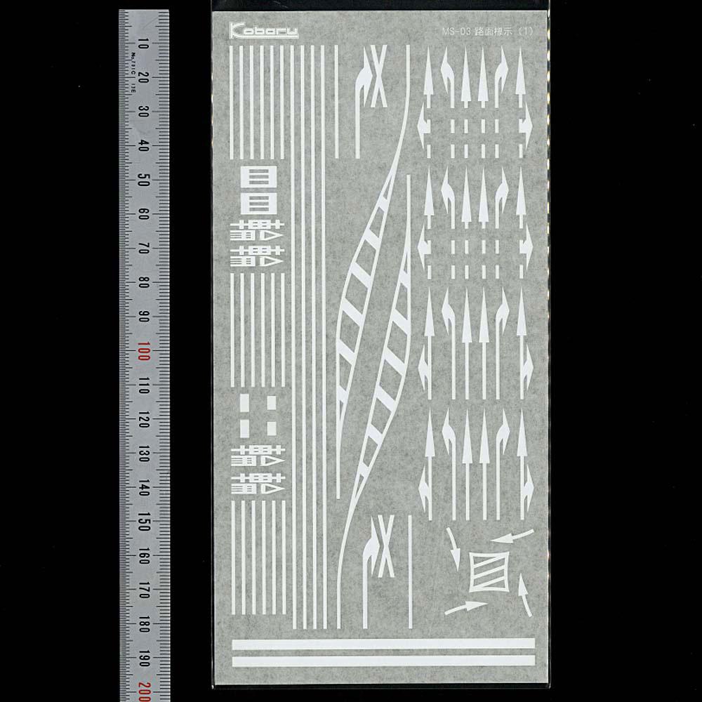 【模型】 路面標示(1) ※こばる同等品 :さかつう シール・ステッカー N(1/150) 3868