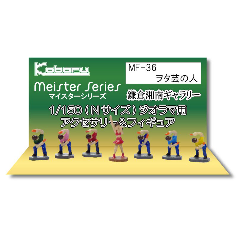 ヲタ芸の人 :こばる 塗装済完成品 N(1/150) MF-36