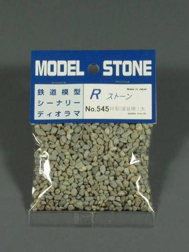 石系素材 Rストーン 川石 渓谷用 大 グレー :モーリン 素材 ノンスケール 545