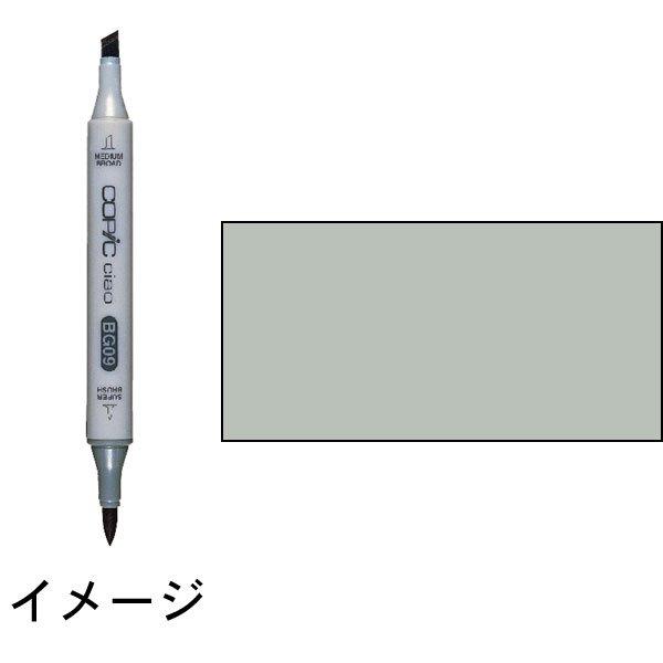 コピックチャオ BG93 Green Gray グリーン・グレイ :トゥー マーカー