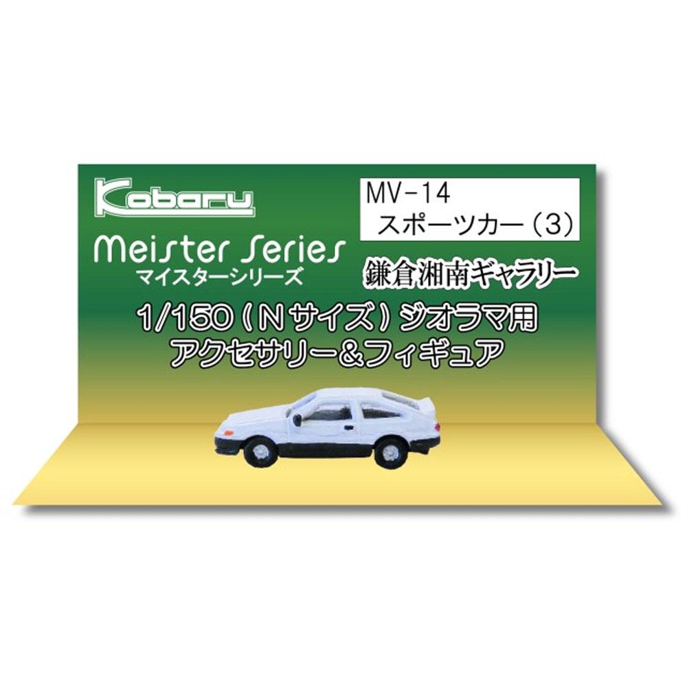 スポーツカー(3) :こばる 塗装済完成品 N(1/150) MV-14