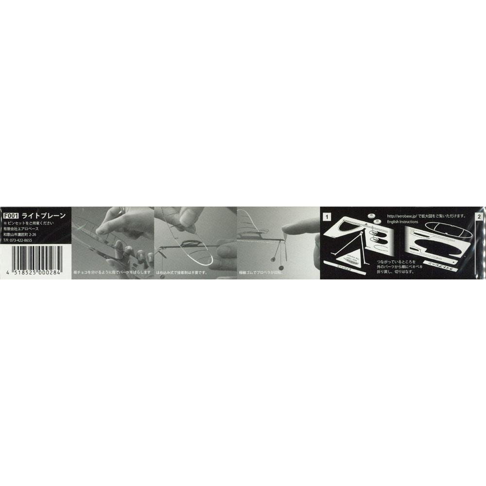 ライトプレーン :エアロベース 組み立てキット ノンスケール F001
