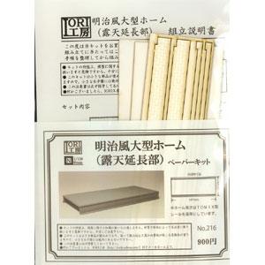 【模型】 明治風大型ホーム (露天延長部) :IORI工房 未塗装キット N(1/150) 216