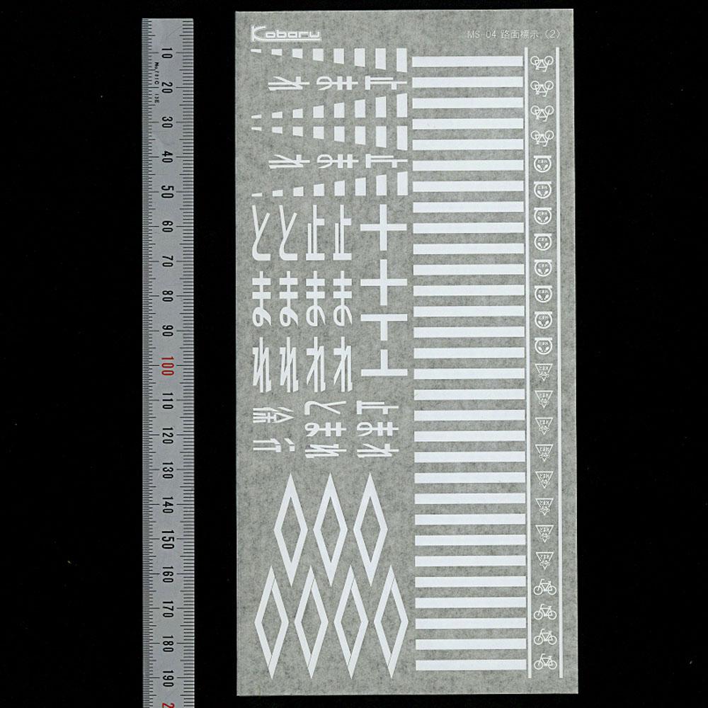 【模型】 路面標示(2) ※こばる同等品 :さかつう シール・ステッカー N(1/150) 3869