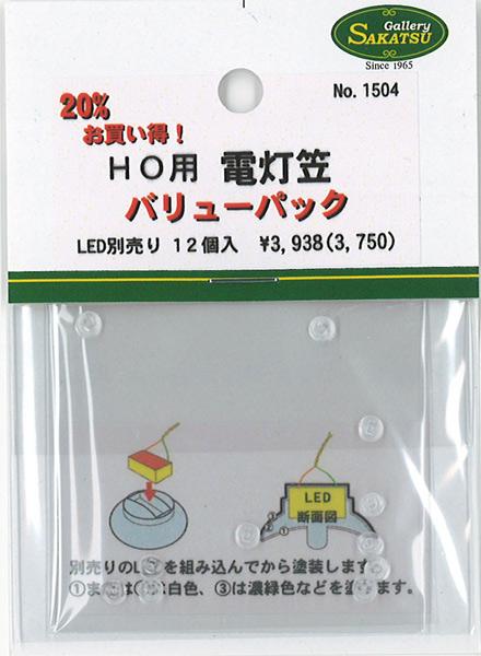 電灯笠 バリューパック LEDなし 12個入り :さかつう 素材 HO(1/87) 1504