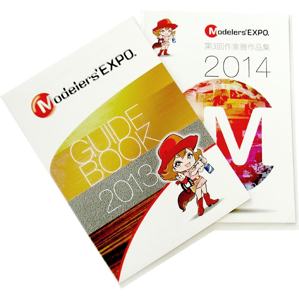 モデラーズエキスポ2013/2014 ガイドブック・作品集セット :モデラーズエキスポ (本)