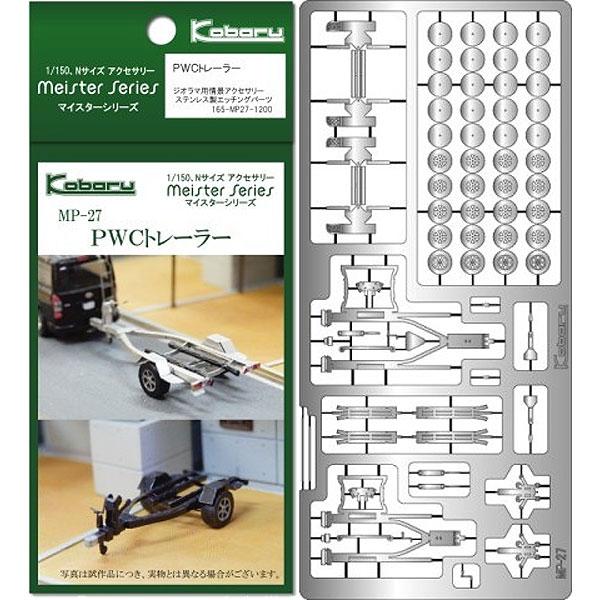 PWCトレーラー :こばる 未塗装組み立てキット N(1/150) MP-27