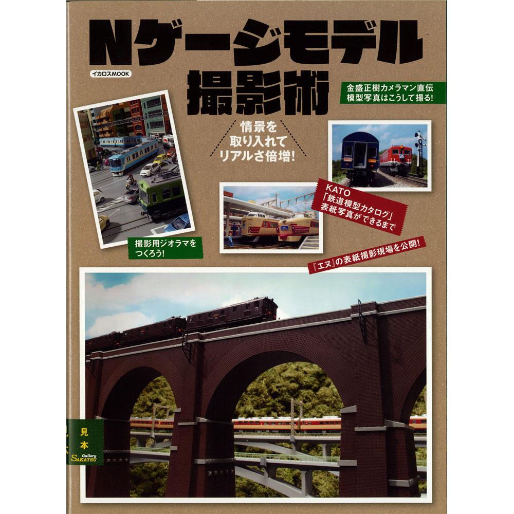 Nゲージモデル撮影術 :イカロス出版 (本) 9784802207911