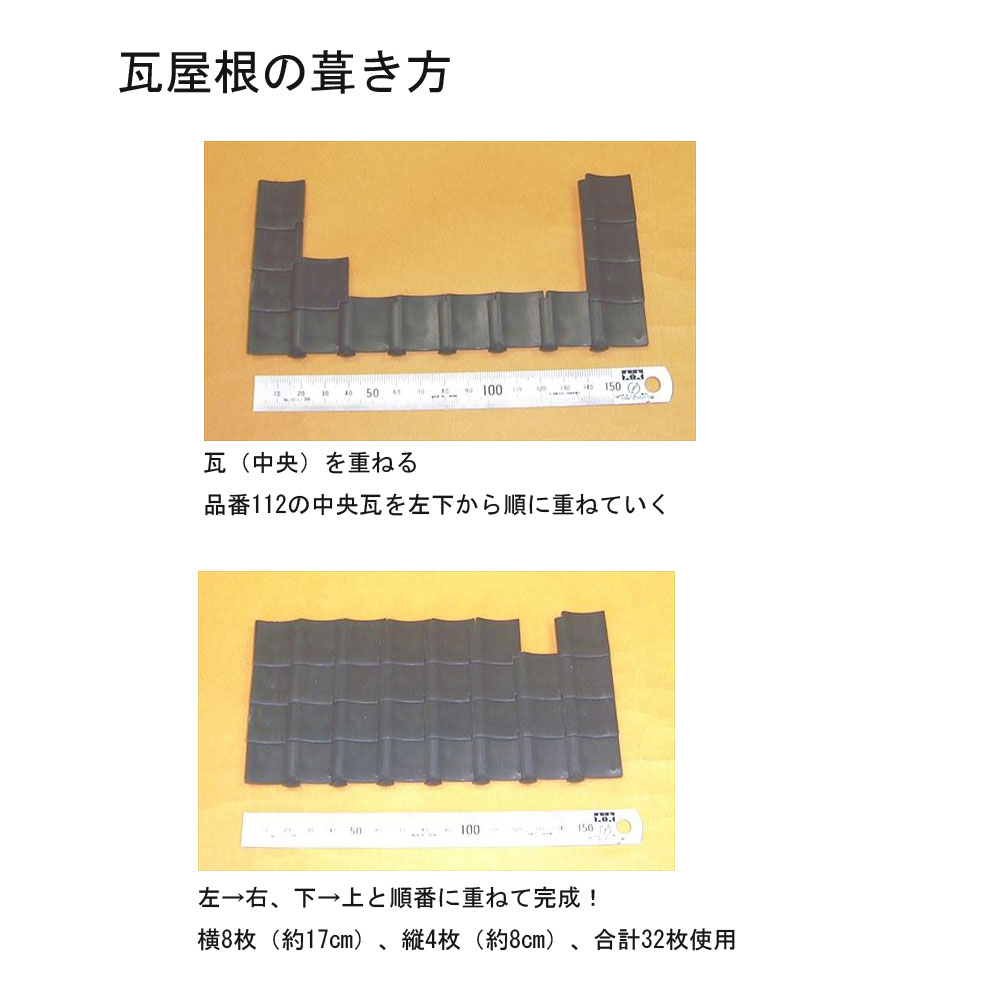 日本瓦 唐草瓦 軒下セット 10枚入り(うち1枚は左端用) :フジヤ 未塗装キット 1/12スケール 107