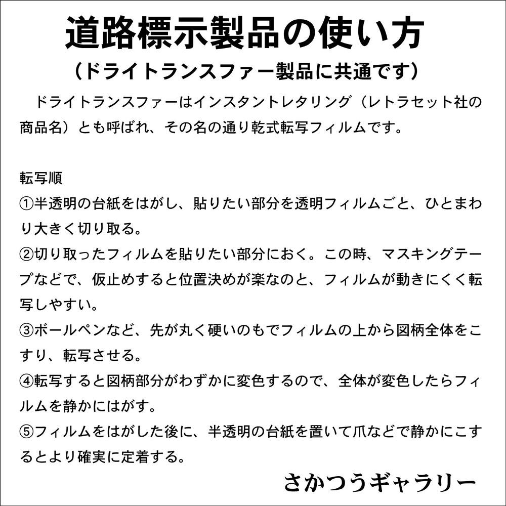 【模型】 路面標示(3) ※こばる同等品 :さかつう シール・ステッカー N(1/150) 3872