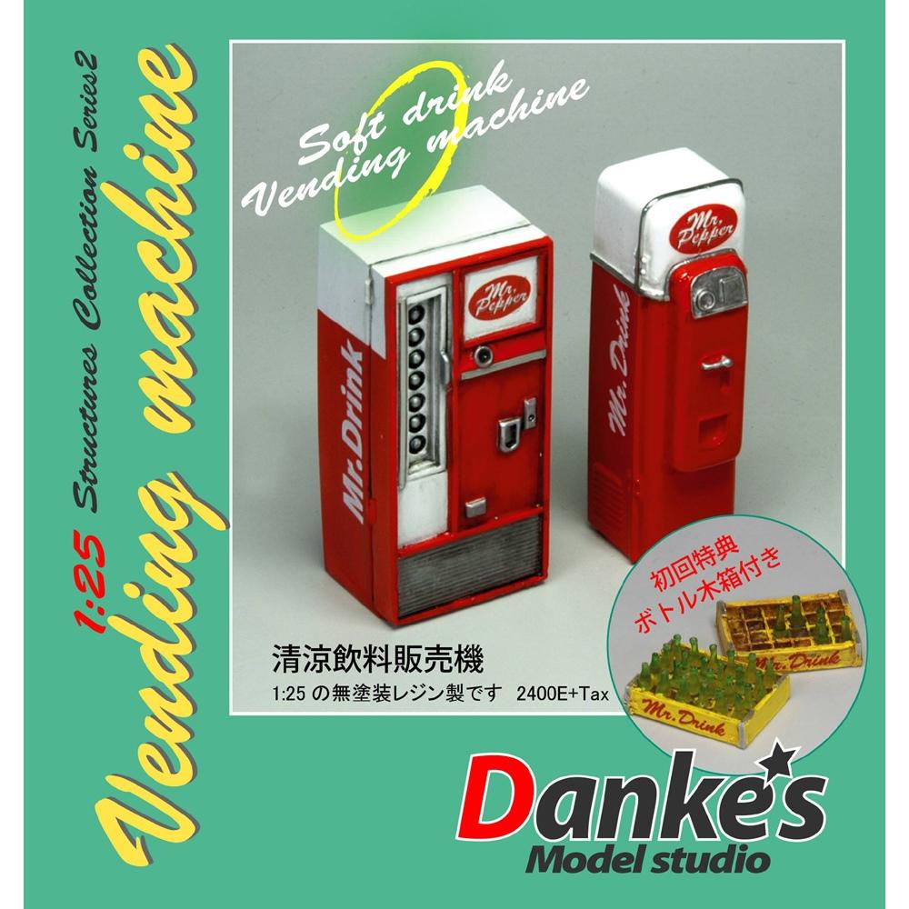 清涼飲料販売機 :ダンケズモデルスタジオ 未塗装キット 1/25 ST-005