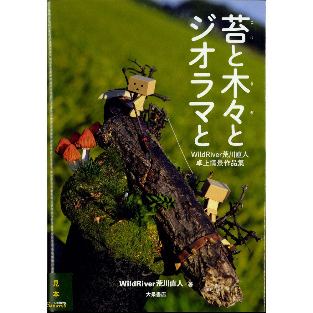 苔と木々とジオラマと WildRiver荒川直人/著 :大泉書店 (本) 978-4-278-05391-3