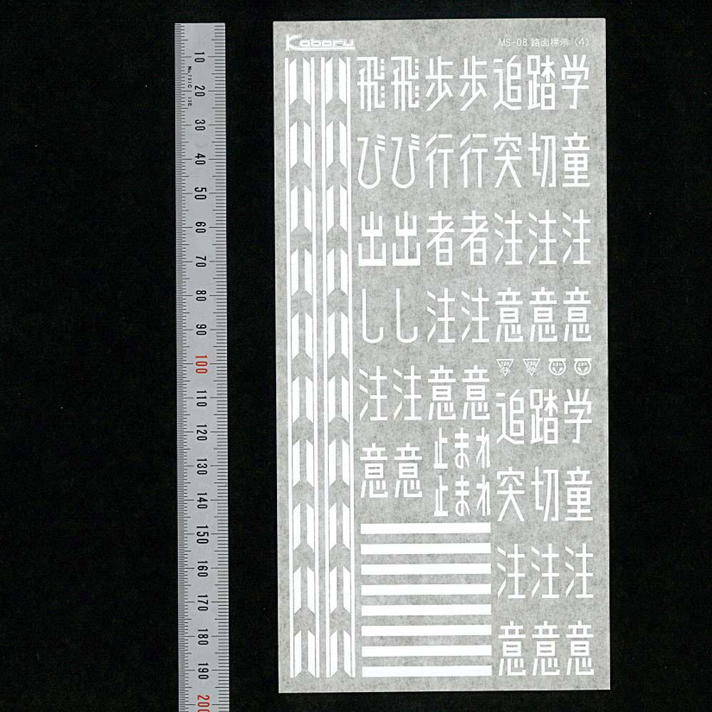【模型】 路面標示(4) ※こばる同等品 :さかつう シール・ステッカー N(1/150) 3873