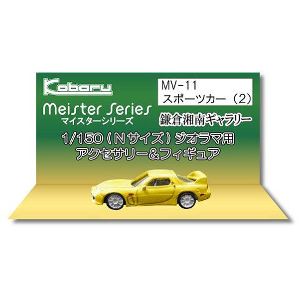 スポーツカー(2) :こばる 塗装済完成品 N(1/150) MV-11