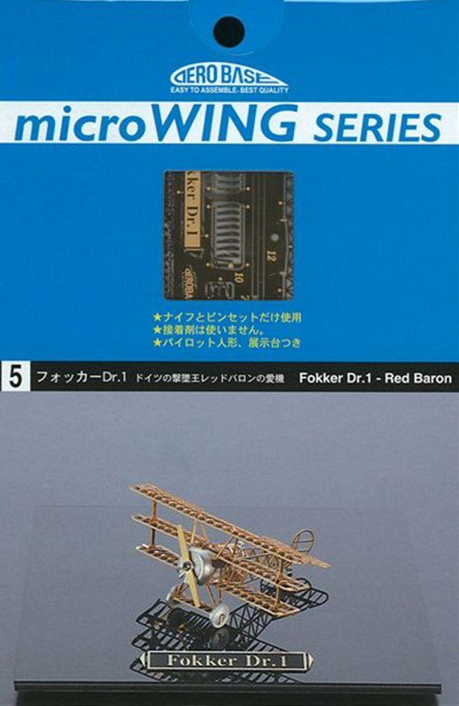 フォッカーDr.1 真ちゅう製 :エアロベース キット 1/160 B005